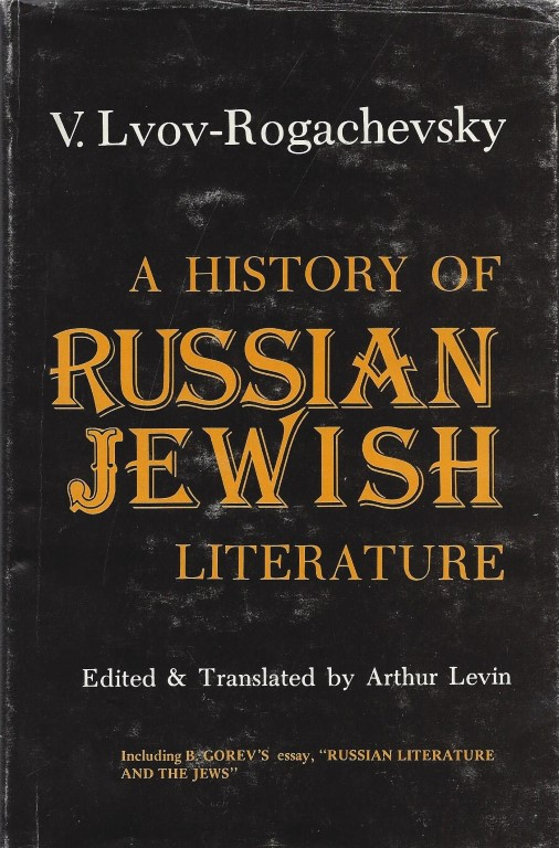 jews in russia essay Russian jews continued to be persecuted even a pro-kremlin website published a 5,000-word essay that blamed jewish groups for chaos around the world.