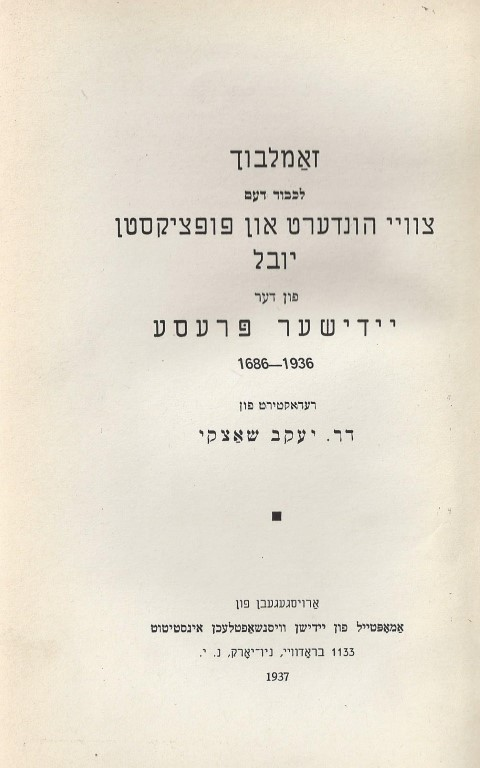 The Two Hundred and Fiftieth Anniversary of the Settlement of the Jews in the United States Classic Reprint